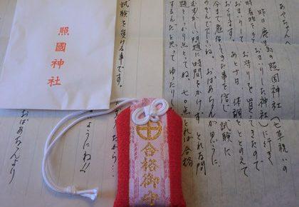 明日から中学受験(娘への手紙 1日目)