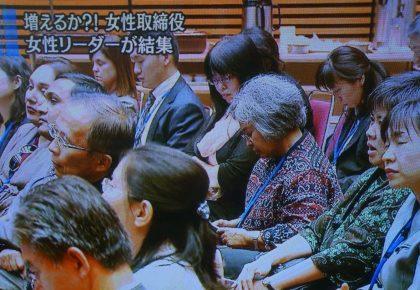 IMF・世銀総会併催 女性ビジネスリーダー会議