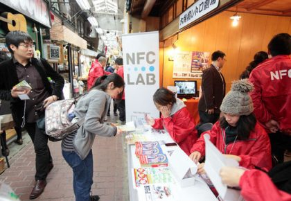 NFC Lab 「Touch♪DownTown 六角橋」