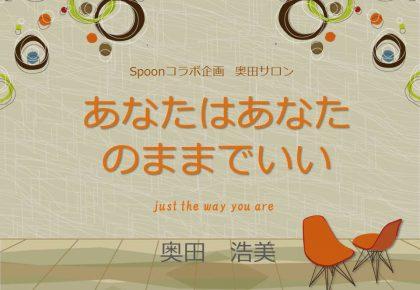 2013.2.23 奥田サロン「Spoon コラボ企画 あなたはあなたのままでいい」