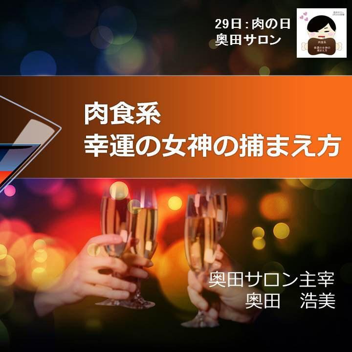 2013.3.29 奥田サロン「肉食系 幸運の女神の捕まえ方」
