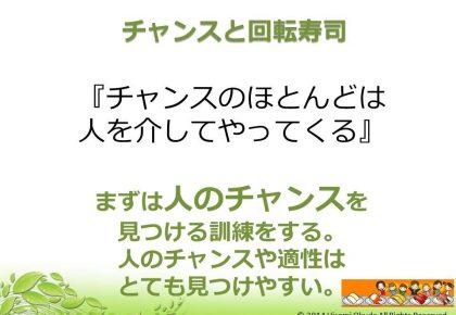 2014.2.19 奥田サロン「つるまない、群れない、新しい繋がりの形」