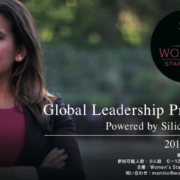 8月開催分の面談中「WSL Global Leadership Program」