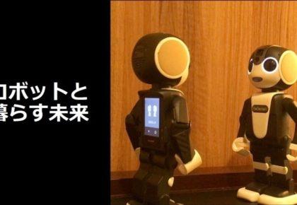 【全文】未来の仕事のつくり方~ロボットとの暮らしから見えた世界~