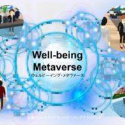 Well-being Metaverse(ウェルビーイング・メタヴァース)始動!